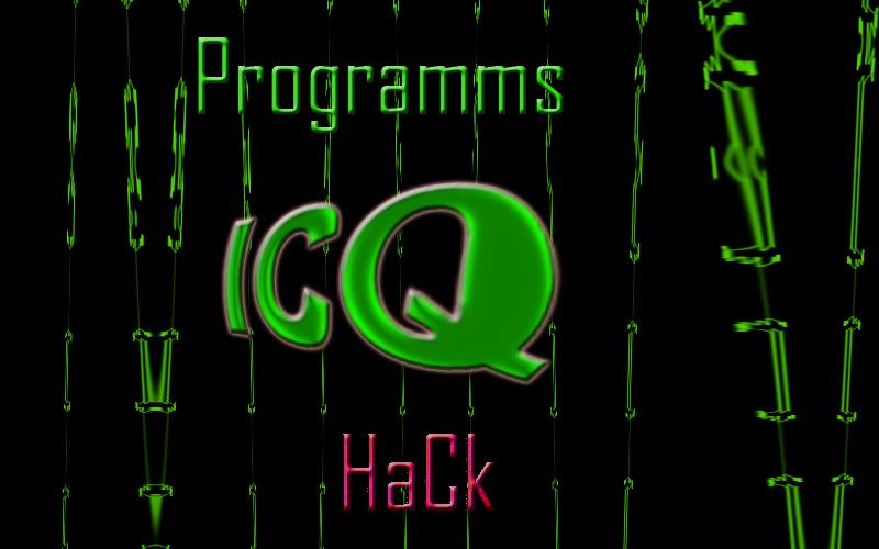 Программы для взлома, программы взлома, взлом icq, хакерские программы